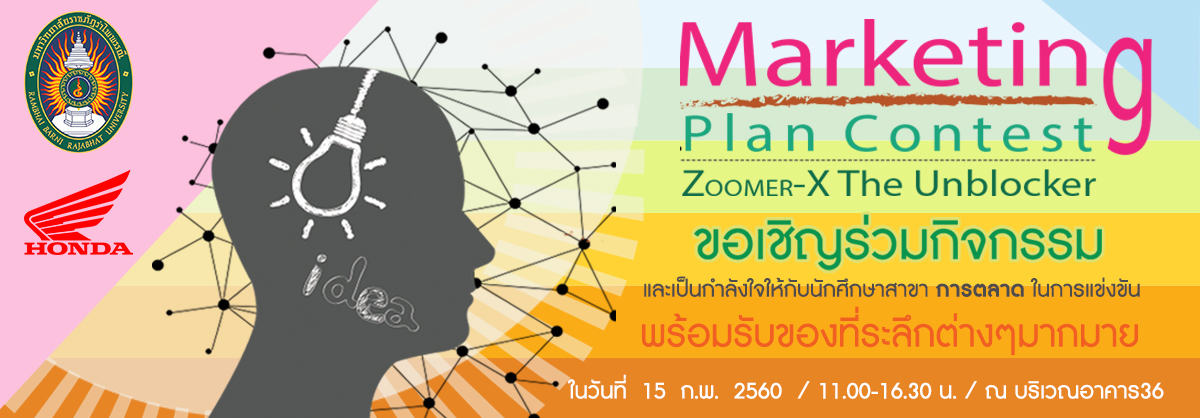 Marketing plan Contest